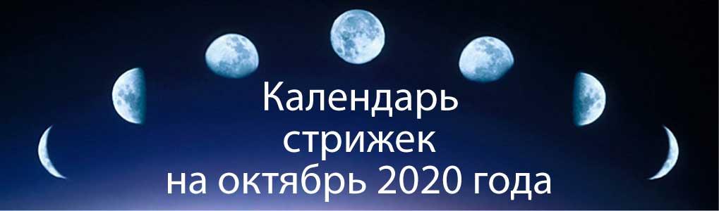 Лунный календарь стрижек на октябрь 2020.