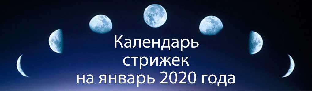Лунный календарь стрижек на январь 2020.