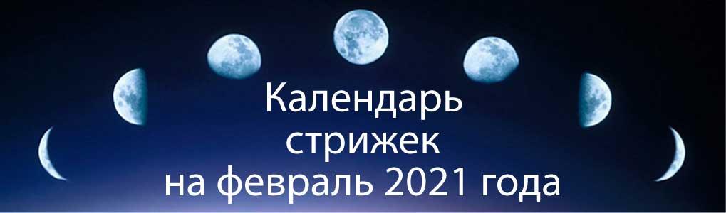 Лунный календарь стрижек на февраль 2021.