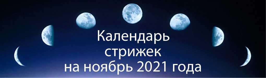 Лунный календарь стрижек на ноябрь 2021.