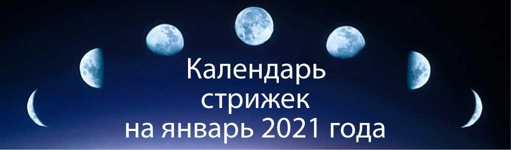 Лунный календарь стрижек на январь 2021.