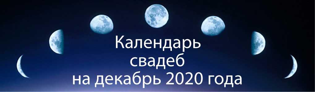 Лунный календарь свадеб на декабрь