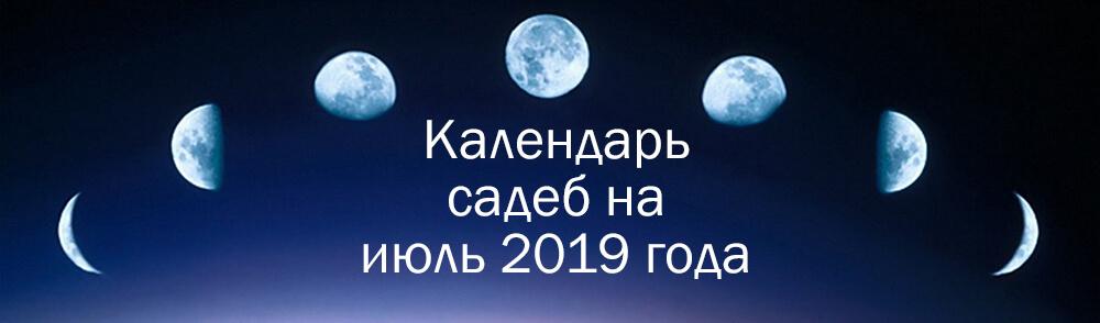 Лунный календарь свадеб на июль