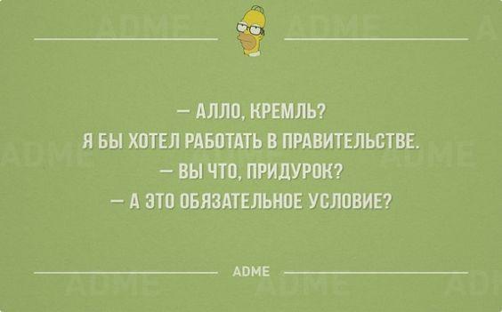 Алло, Кремль?