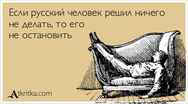 Если русский человек решил