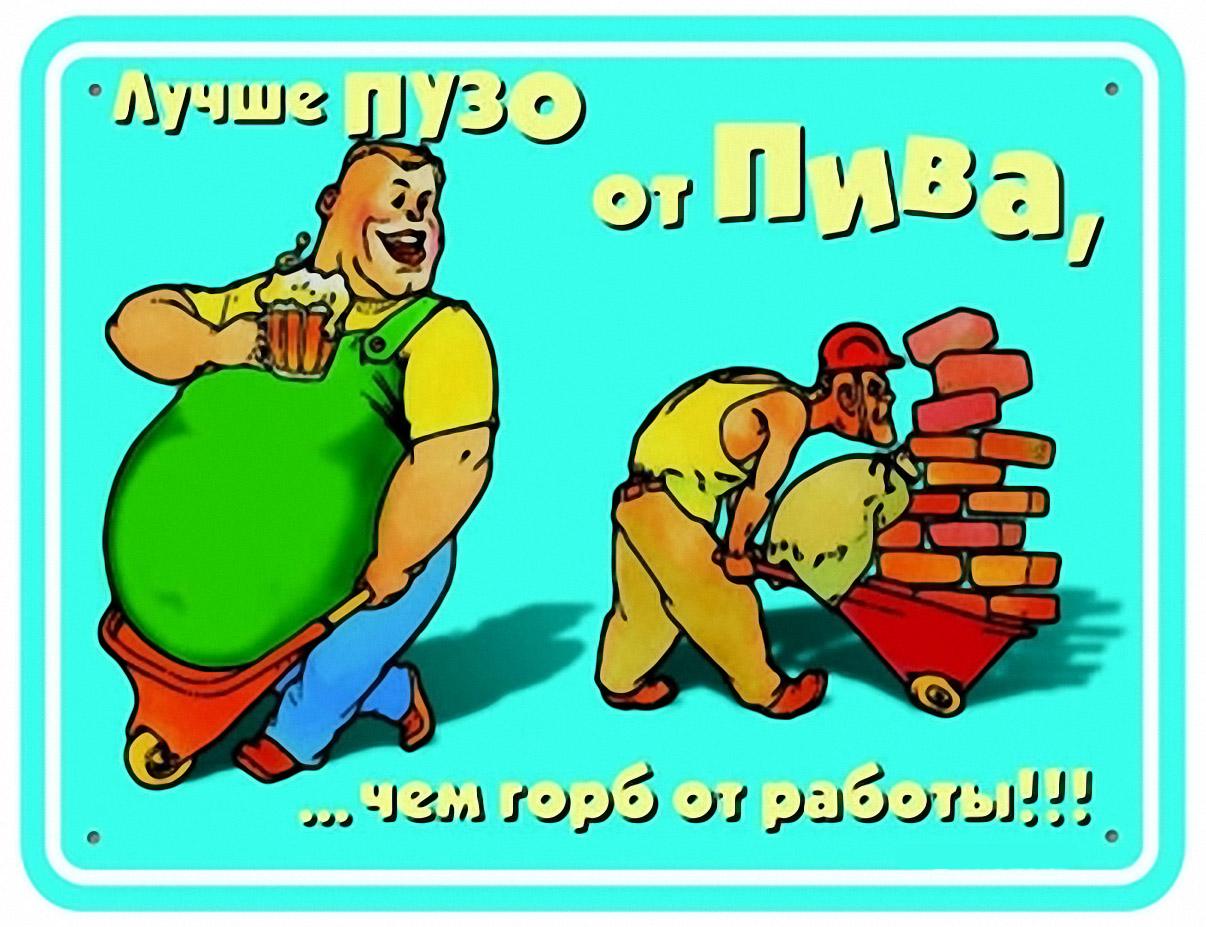 Картинки про пиво смешные с надписями, анимационная открытка поздравления